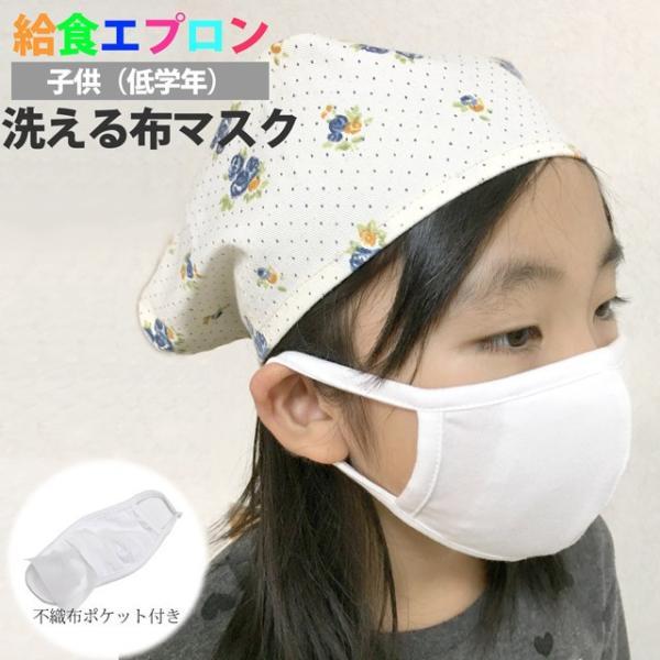 洗える 布マスク 2枚入り 給食マスク 給食エプロン ファッションマスク 洗って繰り返し使える 不織布付き 子供 マスク|novice-sf|05