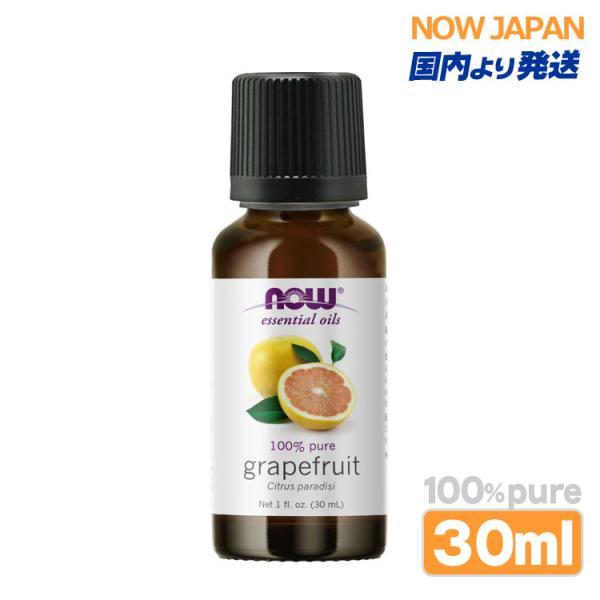 グレープフルーツ精油 30ml【国内より発送】グレープフルーツ アロマオイル NOW アロマオイル 精油|now