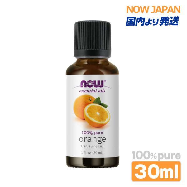オレンジ精油 30ml【国内より発送】オレンジオイル NOW アロマオイル 精油 オレンジ エッセンシャルオイル now