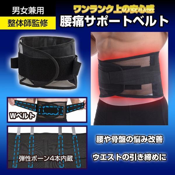 腰ベルト 腰痛ベルト サポーター 骨盤 腰痛 サポートベルト コルセット 通気性抜群 姿勢矯正 ダイエットベルト シェイプアップ 男女兼用|nowest-shop