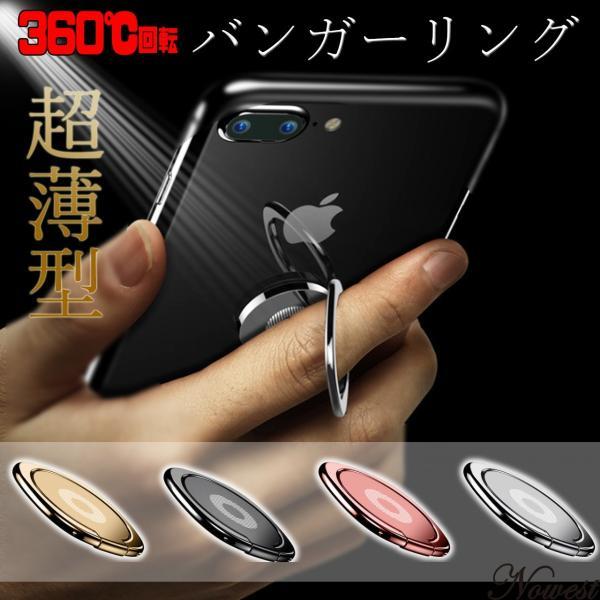 バンカーリング スマホリング ホールドリング iPhone 全機種対応 落下防止 薄型 スマホスタンド  Xperia Galaxy|nowest-shop