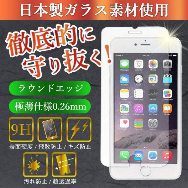 iPhone アイホン ガラスフィルム 保護フィルム スマホ フィルム 強化ガラス iPhone8 iPhone7 iPhoneX iPhone6 SE Plus 対応|nowest-shop