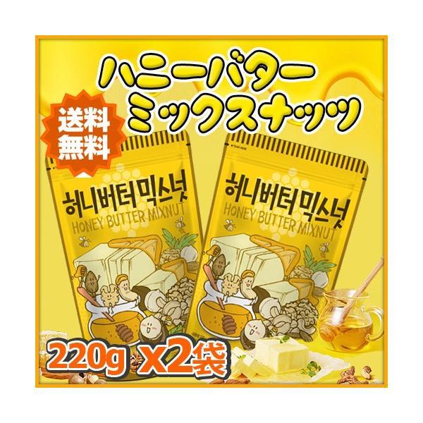 送料無料 ハニーバターミックスナッツ 220g×2個 /ハニーバター/アーモンド/カシューナッツ/クルミ/マカダミア/Honey Butter/スナック/お菓子/おやつ/韓国菓子