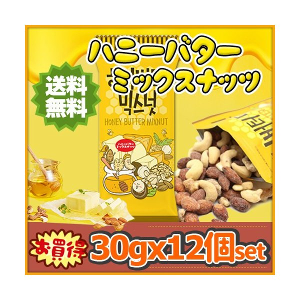 送料無料 Tom's ハニーバターミックスナッツ 30g(小)×12個 /アーモンド/カシューナッツ/クルミ/マカダミア/お菓子/おやつ
