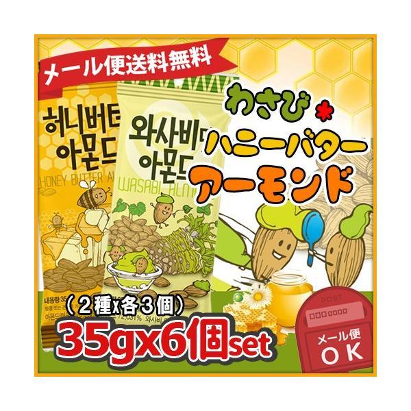 メール便 送料無料 お試しセット わさび+ハニーバターアーモンド 35g(小)×6個 2種各3個 食べ比べ/お買い得/わさび/アーモンド/韓国人気/Honey Butter|nowmall