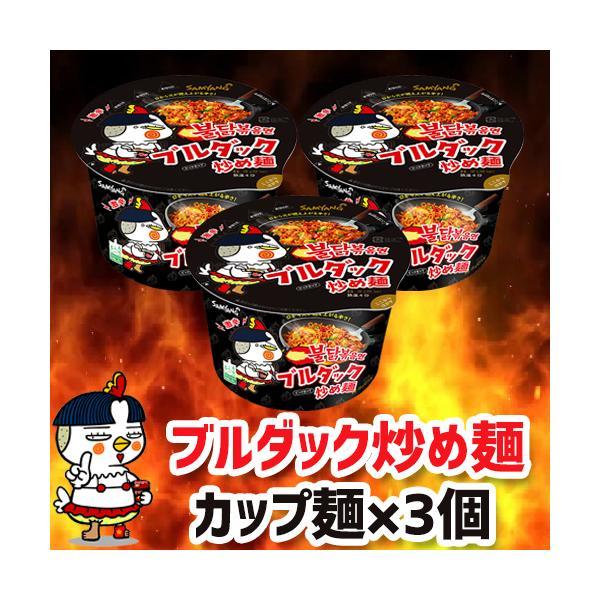 『三養』サンヤン 激辛 ブルダック炒め麺 カップ麺 105g×3個セット 韓国ラーメン インスタントラーメン|nowmall