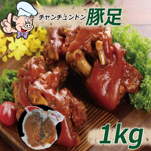 送料無料 クール便発送 豚足 大サイズ 1kg 韓国豚足 テビチ