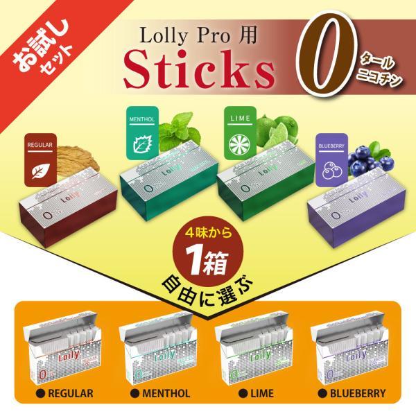 お試しセット LollyローリーPro用スティック1カートンたばこニコチンゼロタールゼロ電子タバコ禁煙グッズIQOS互換加熱式
