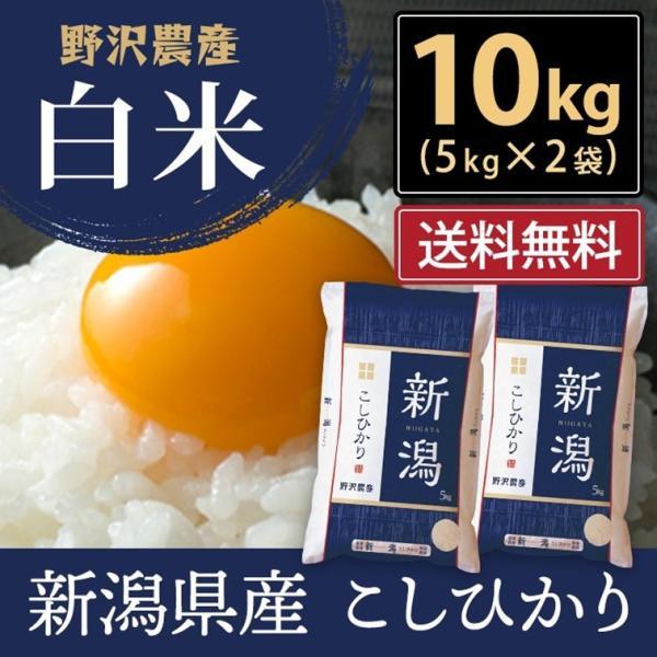 ダイヤモンド褒賞の野沢農産_h-niigatakoshi-10kg