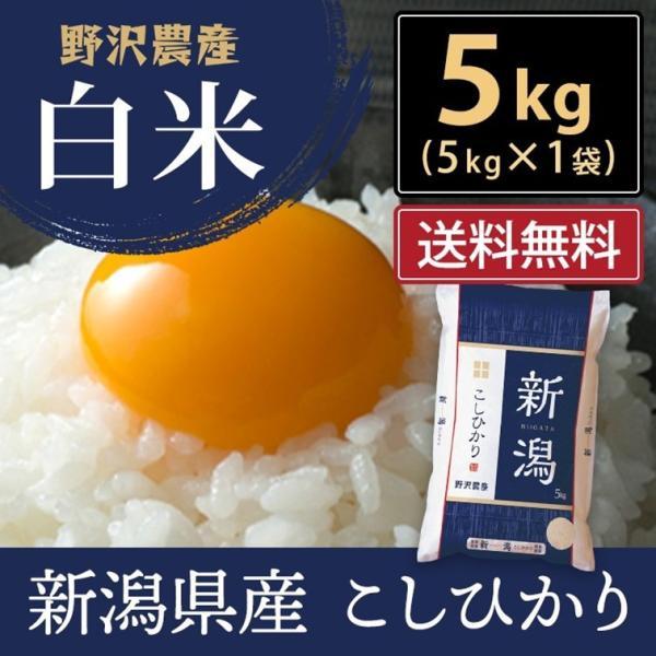 ダイヤモンド褒賞の野沢農産_h-niigatakoshi-5kg