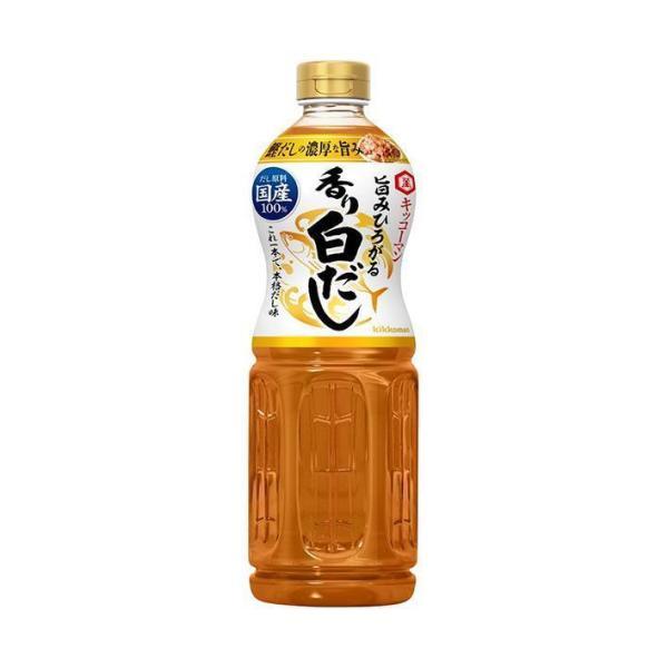 送料無料 【2ケースセット】キッコーマン 旨みひろがる 香り白だし 1000ml×12本入×(2ケース)