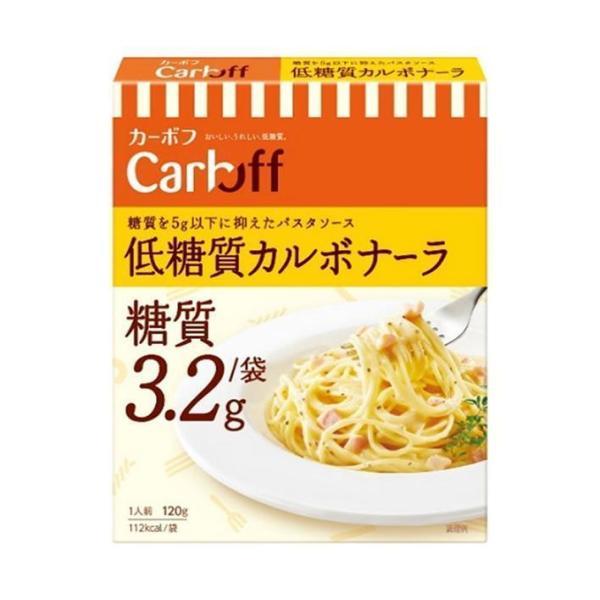 送料無料 【2ケースセット】はごろもフーズ CarbOFF(カーボフ) 低糖質 カルボナーラ 120g×5箱入×(2ケース)
