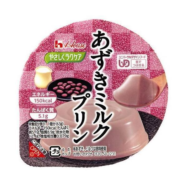 送料無料 【2ケースセット】ハウス食品 やさしくラクケア あずきミルクプリン 63g×48(12×4)個入×(2ケース)