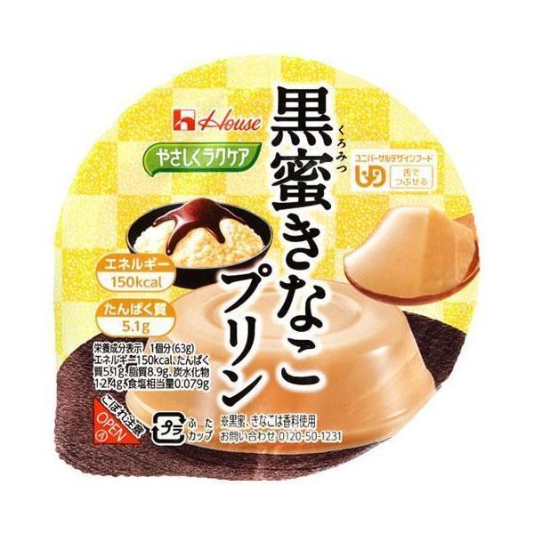 送料無料 【2ケースセット】ハウス食品 やさしくラクケア 黒蜜きなこプリン 63g×48(12×4)個入×(2ケース)
