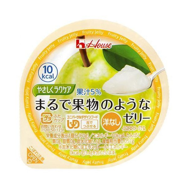 送料無料 【2ケースセット】ハウス食品 やさしくラクケア まるで果物のようなゼリー 洋なし 60g×48(12×4)個入×(2ケース)