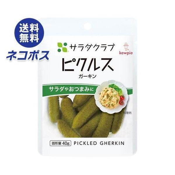 【全国送料無料】【ネコポス】キューピー サラダクラブ ピクルス(ガーキン) 40g×10袋入