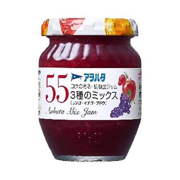 送料無料 アヲハタ 55 3種ミックス(リンゴ・イチゴ・ブドウ) 150g瓶×12個入