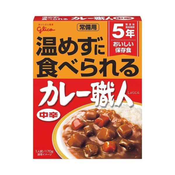 送料無料 【2ケースセット】グリコ 常備用カレー職人 中辛 170g×10個入×(2ケース)