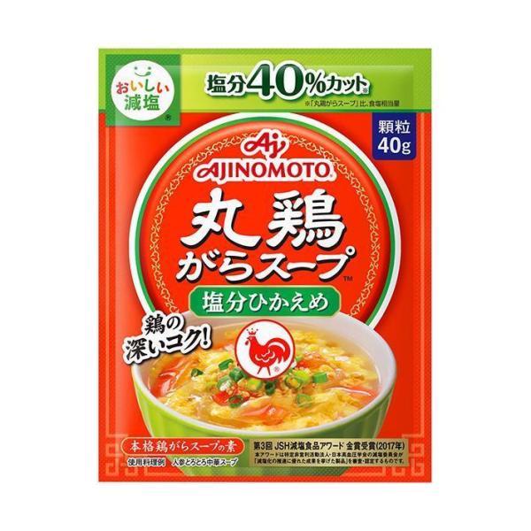 送料無料 【2ケースセット】味の素 丸鶏がらスープ 塩分ひかえめ 40g×20個入×(2ケース)