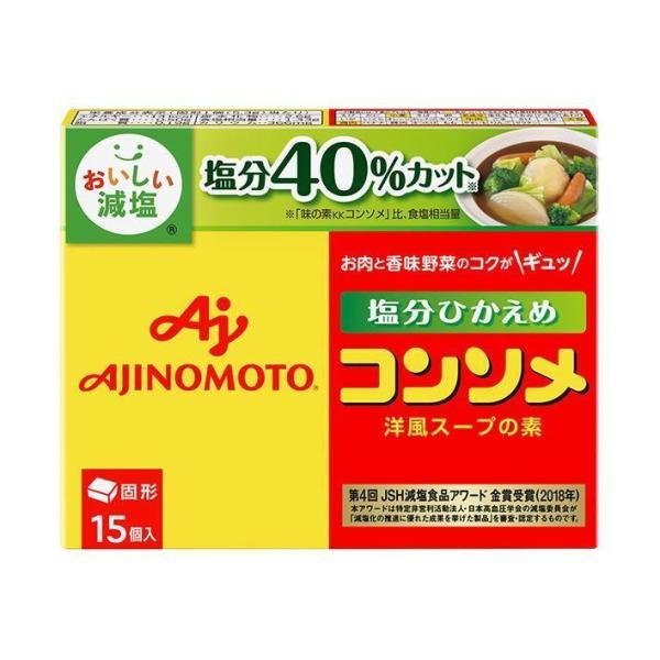 送料無料 味の素 コンソメ塩分ひかえめ(固形)15個入 79.5g×10箱入
