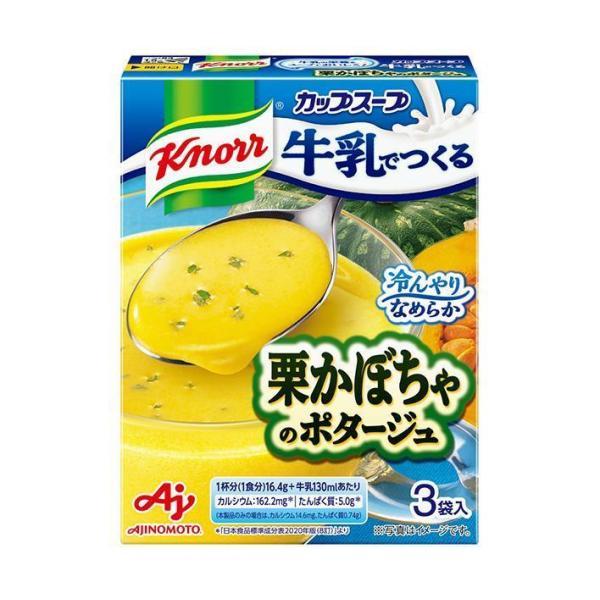 送料無料 【2ケースセット】味の素 クノール カップスープ 冷たい牛乳でつくる 完熟栗かぼちゃのポタージュ (15.8g×3袋)×10箱入×(2ケース)