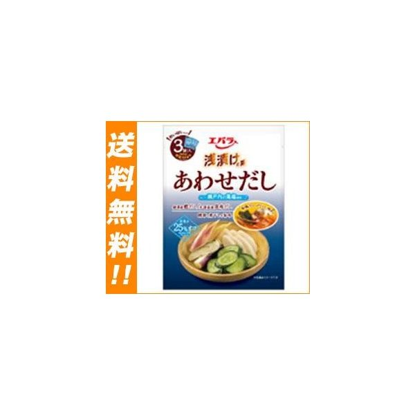 送料無料 エバラ食品 浅漬けの素 あわせだし (50g×3袋)×12袋入