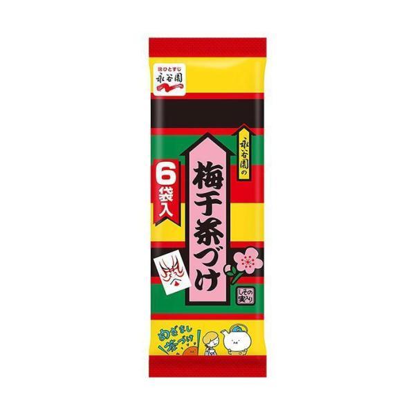 送料無料 【2ケースセット】永谷園 梅干茶づけ 6袋入 33g×20袋入×(2ケース)