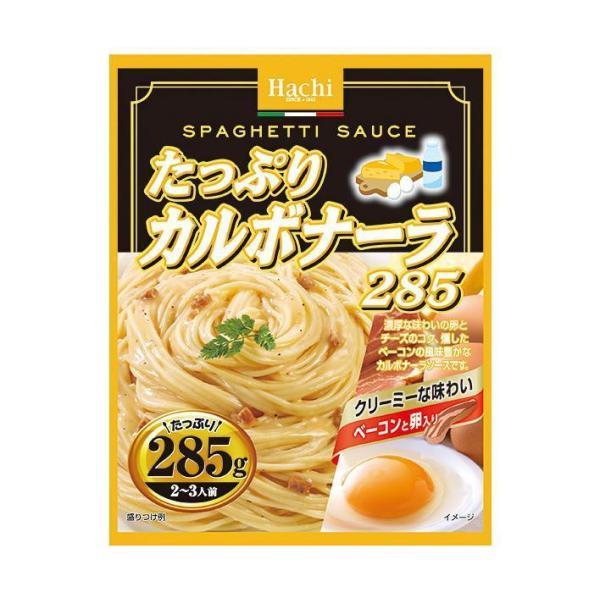 【送料無料・2ケースセット】ハチ食品 たっぷりカルボナーラ285 285g×24個入×(2ケース)