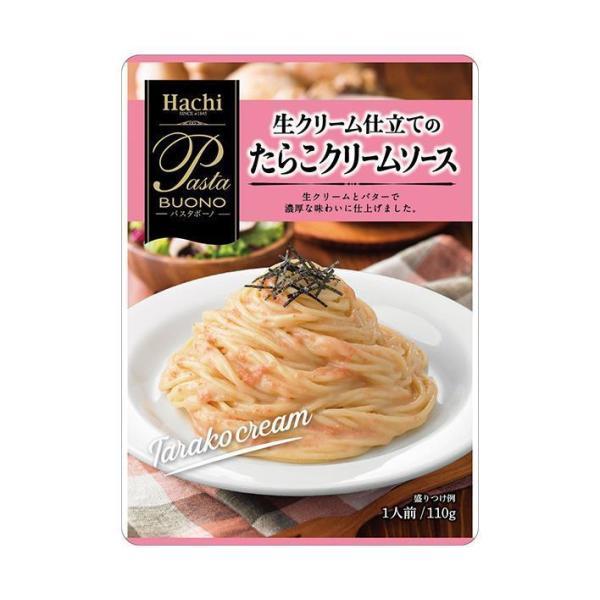 送料無料 ハチ食品 パスタボーノ 生クリーム仕立てのたらこクリームソース 110g×24個入