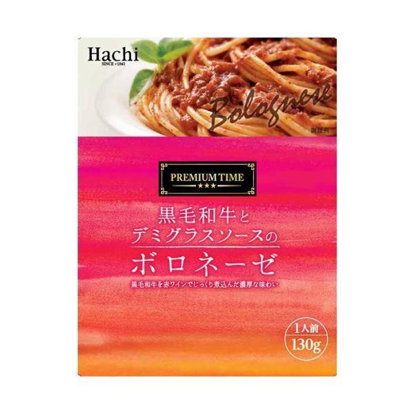送料無料 【2ケースセット】ハチ食品 黒毛和牛とデミグラスソースのボロネーゼ 130g×30個入×(2ケース)