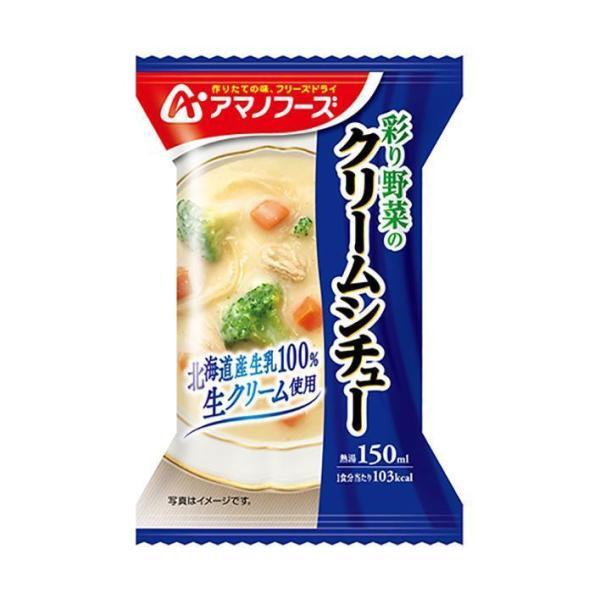 送料無料 アマノフーズ フリーズドライ 彩り野菜のクリームシチュー 4食×12箱入