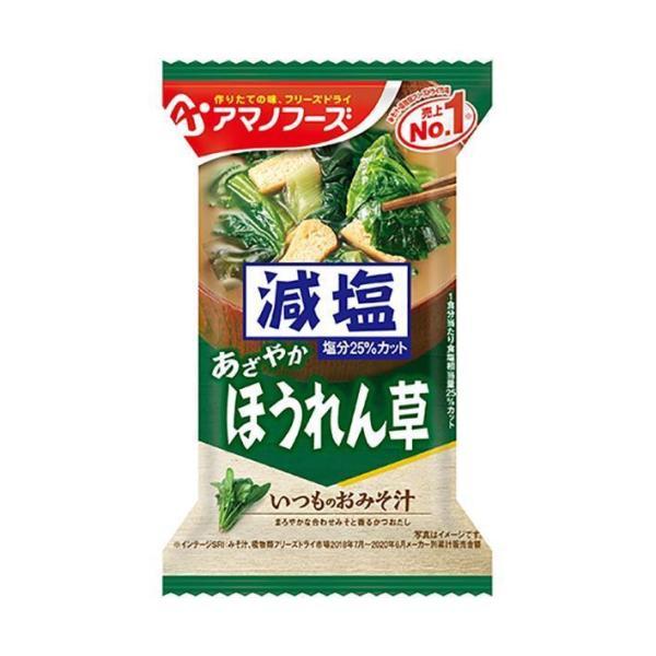 送料無料 アマノフーズ フリーズドライ 減塩いつものおみそ汁 ほうれん草 10食×6箱入