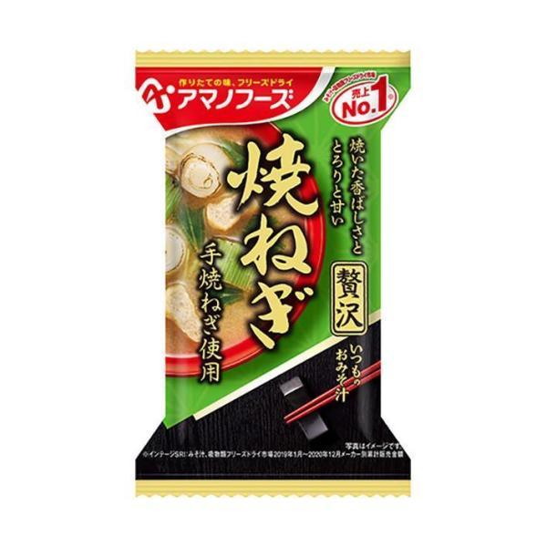 送料無料 アマノフーズ フリーズドライ いつものおみそ汁贅沢 焼ねぎ 10食×6箱入