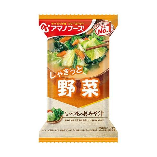 送料無料 【2ケースセット】アマノフーズ フリーズドライ いつものおみそ汁 野菜 10食×6箱入×(2ケース)