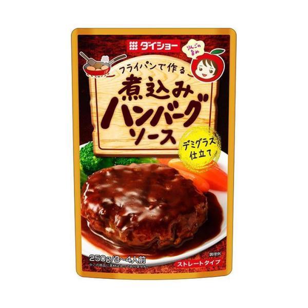 送料無料 【2ケースセット】ダイショー 煮込みハンバーグソース 250g×20(10×2)袋入×(2ケース)