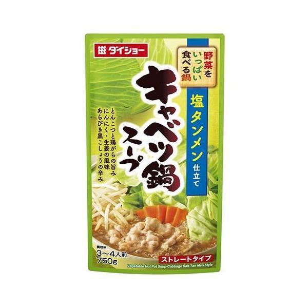 送料無料 【2ケースセット】ダイショー 野菜をいっぱい食べる鍋 キャベツ鍋スープ 750g×10袋入×(2ケース)
