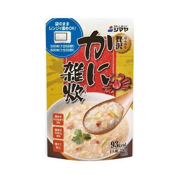 送料無料 【2ケースセット】シマヤ ほんのり贅沢 かに雑炊 250g×10袋入×(2ケース)