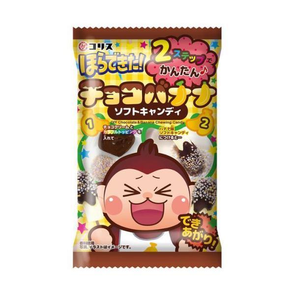 送料無料 【2ケースセット】コリス ほらできた!チョコバナナ 36g×10個入×(2ケース)