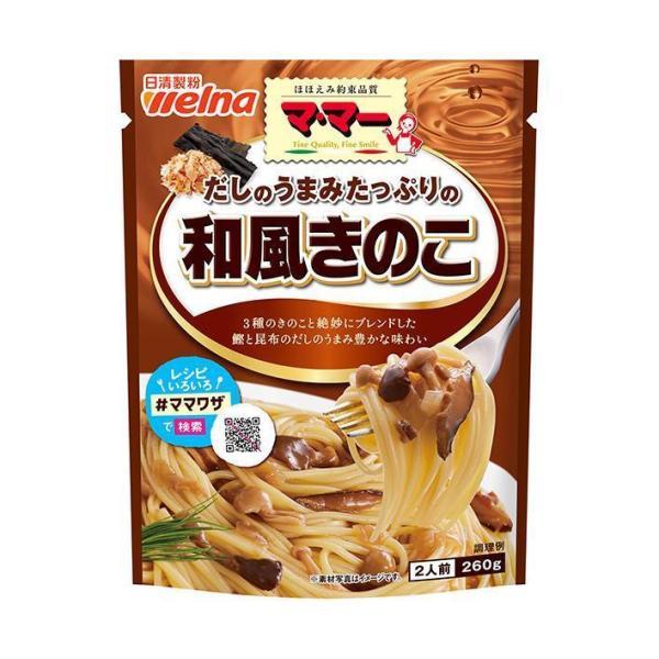 送料無料 日清フーズ マ・マー だしのうまみたっぷりの和風きのこ 260g×6袋入