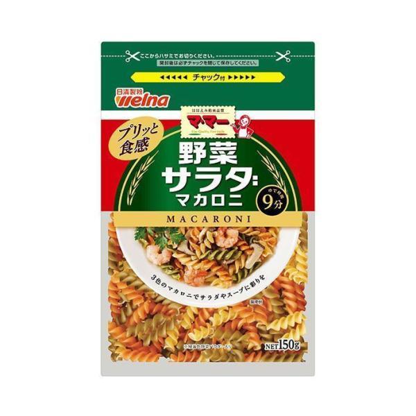 送料無料 日清フーズ マ・マー 野菜入りサラダマカロニ 150g×12袋入