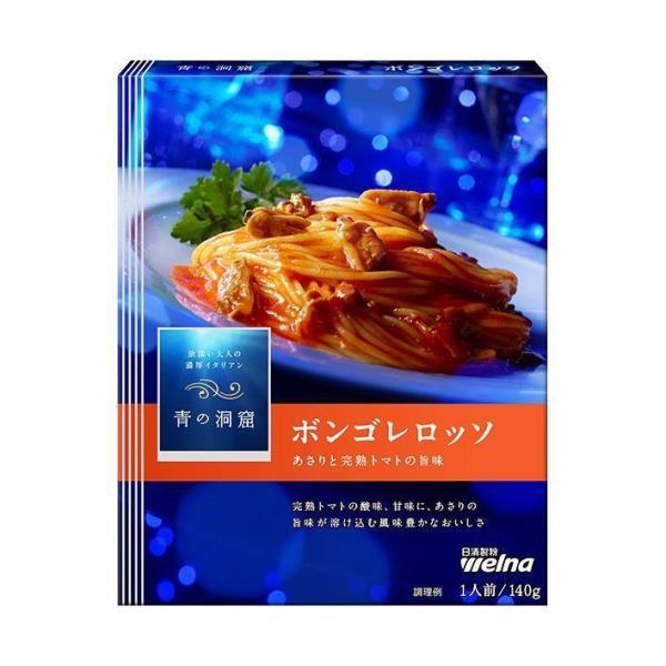 送料無料 【2ケースセット】日清フーズ 青の洞窟 あさりと完熟トマトのボンゴレロッソ 140g×10箱入×(2ケース)