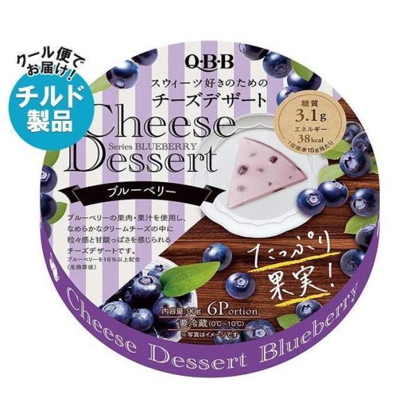 送料無料 【2ケースセット】【チルド(冷蔵)商品】QBB チーズデザート ブルーベリー6P 90g×12個入×(2ケース)