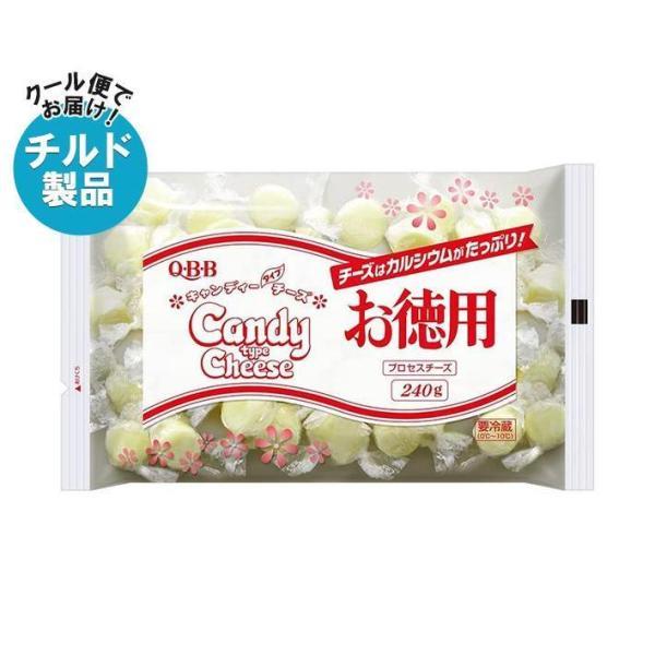 送料無料 【チルド(冷蔵)商品】QBB 徳用キャンディーチーズ 240g×20袋入