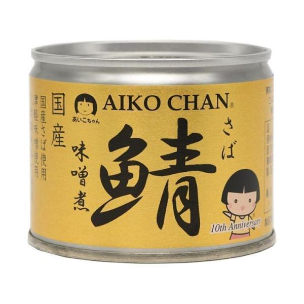 送料無料 【2ケースセット】伊藤食品 あいこちゃん 鯖味噌煮 190g缶×24個入×(2ケース)