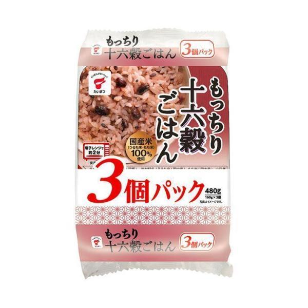 送料無料 【2ケースセット】たいまつ食品 もっちり十六穀ごはん 3個パック (160g×3個)×8袋入×(2ケース)