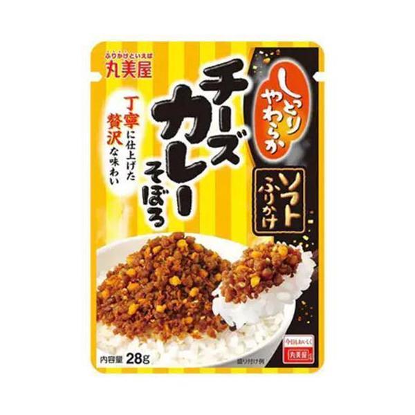 送料無料 【2ケースセット】丸美屋 ソフトふりかけ チーズカレーそぼろ 28g×10袋入×(2ケース)