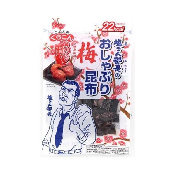 送料無料 【2ケースセット】くらこん 塩こん部長のおしゃぶり昆布 梅 10g×10袋入×(2ケース)