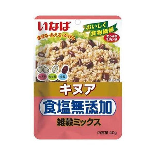 送料無料 【2ケースセット】いなば食品 キヌア食塩無添加 雑穀ミックス 40g×8袋入×(2ケース)