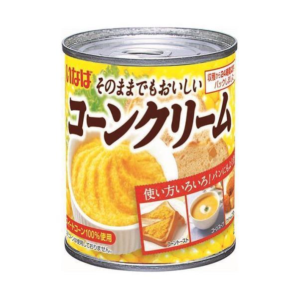 送料無料 【2ケースセット】いなば食品 コーンクリーム 220g×24個入×(2ケース)