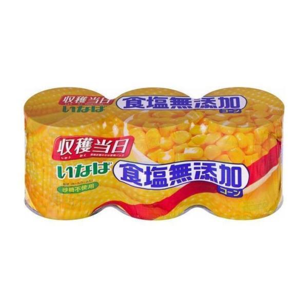 送料無料 【2ケースセット】いなば食品 食塩無添加コーン 200g×3缶×8個入×(2ケース)